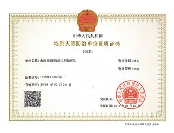地质灾害施工甲级证书